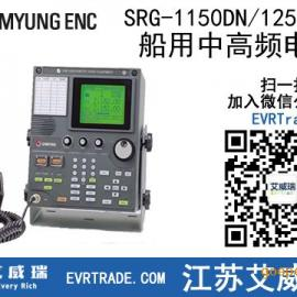 SRG-1150DN/1250DN船用中高频电台 海事电台