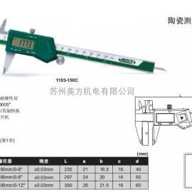数显卡尺 陶瓷测量面数显卡尺1193-200C INSIZE/英示数显卡尺