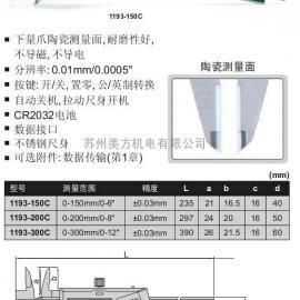 1193-300C数显卡尺 陶瓷测量面 INSIZE英示