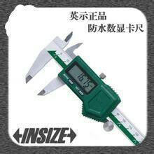 防水数显卡尺 IP67防尘水1118-150BC数显卡尺 英示INSIZE