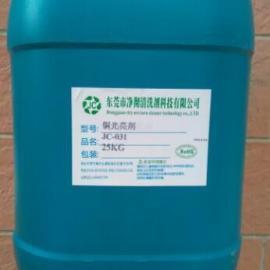 东莞铜光亮剂生产厂家 安徽铜抗氧化清洗剂价格 铜材清洁剂