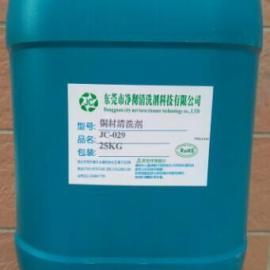 水基环保配方的铜材清洗剂 铜油污清洗剂价格 铜光亮剂