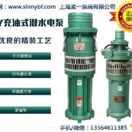 潜水电泵,油浸式潜水泵,QY潜水泵
