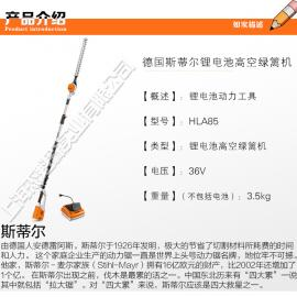 斯蒂尔高枝绿篱机HLA85,斯蒂尔电动产品代理商