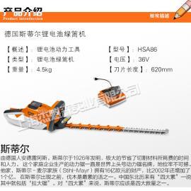 斯蒂尔锂电池电动绿篱机HSA86锂电池修剪机