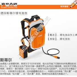 AR 2000背负式电池包 斯蒂尔电动产品