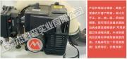 MD8026背负式机动喷雾喷粉机、日本丸山机动喷雾喷粉机