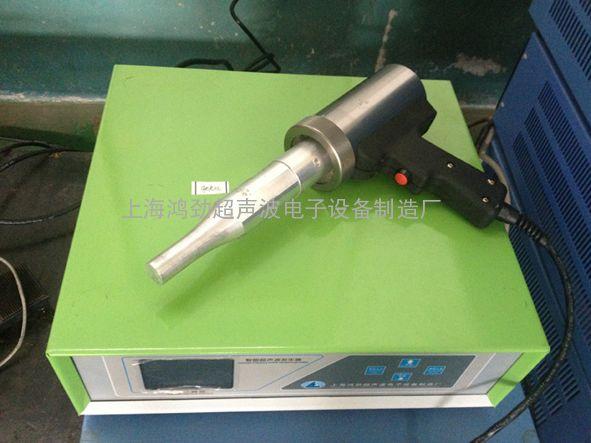 小型超声波焊接机|手持式超声波焊接机|手提超声波焊接机