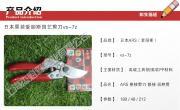 原装正品-日本爱丽斯VS-7Z修枝剪 果树剪 VS-8Z