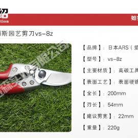 爱丽斯VS-8Z修枝剪,自动开关,日本原装、爱丽斯修枝剪