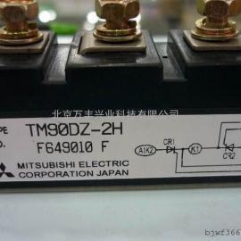 三菱可控硅TM90DZ-H