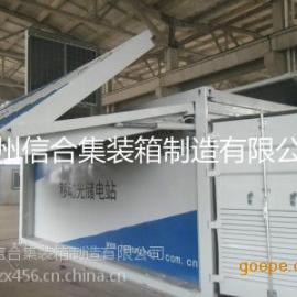 特种集装箱 光伏逆变集装箱 电气设备集装箱 规格齐全