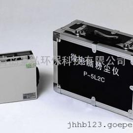 供应北方北京粉尘检测仪P-5L2C型微电脑激光粉尘检测仪
