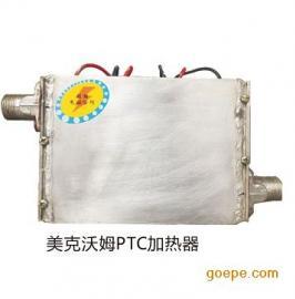 美克沃姆PTC半导体陶瓷加热器