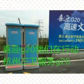浙江移动厕所租赁=杭州G20移动厕所租赁杭州三卫在服务