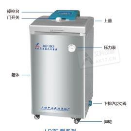 50L全自动内循环高压蒸汽灭菌锅