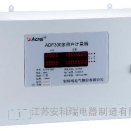 ADF300系列多用户计量箱 一户一计量