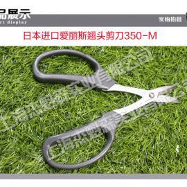 日本进口爱丽斯翘头剪刀350-M 翘头剪刀批发商 厂家直销