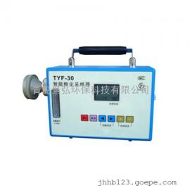 供应山西定点式粉尘采样器TYF-30型智能粉尘采样器