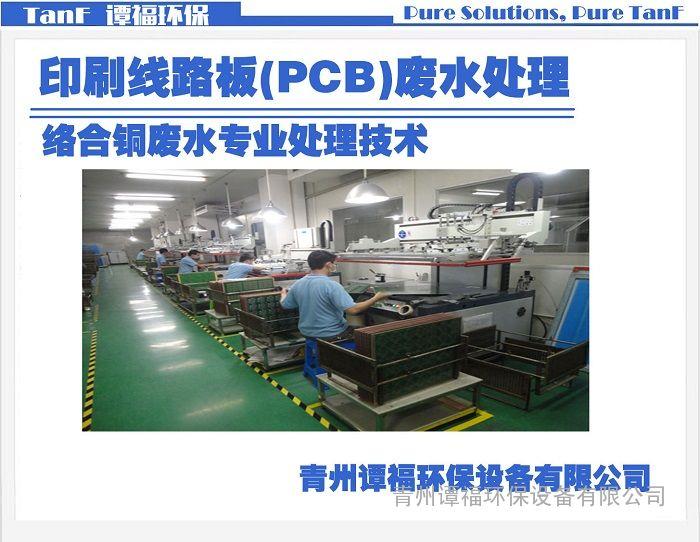 谭福环保 污水处理设备 电路板污水处理