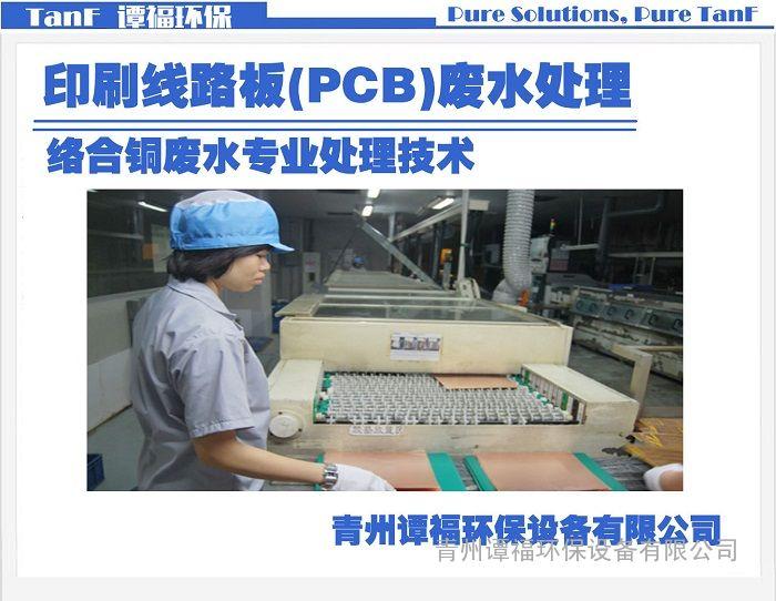 谭福环保 污水处理设备 线路板废水处理设备