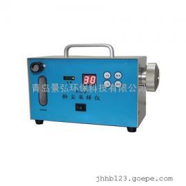 供应江西定点式颗粒物采样器FC-1B型粉尘采样器厂家直销
