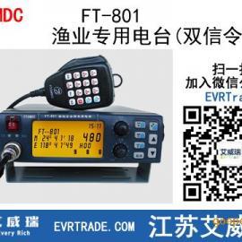 飞通 FT-801渔业专用电台(双信令) 可转驳有线电话