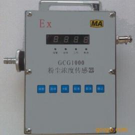 云南贵州四川广西GCG1000抛光车间粉尘浓度检测仪