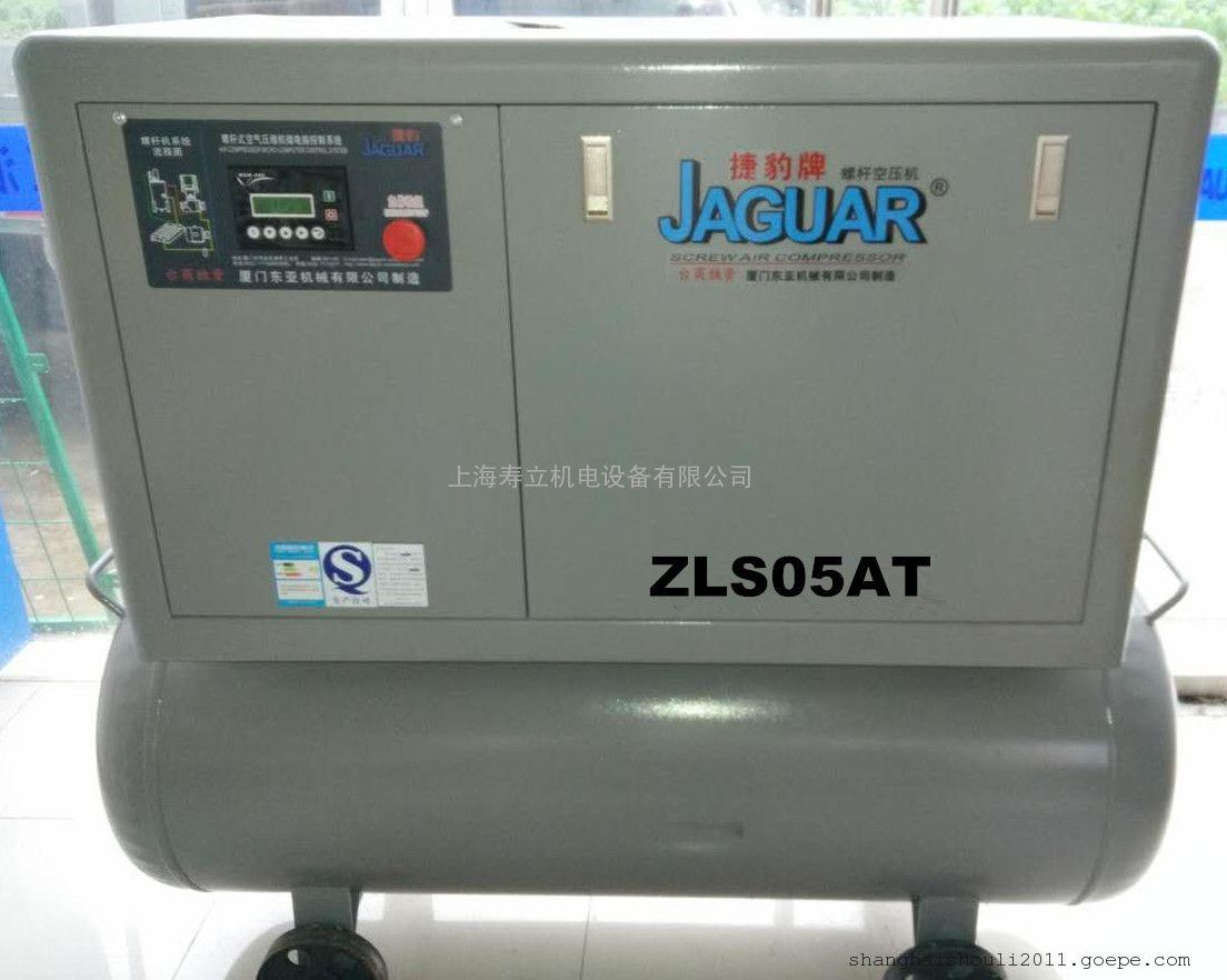 台湾捷豹ZLS05A 4KW 0.53立方一体式螺杆空压机 台湾捷豹空压机 捷豹空压机 价格 谷瀑环保