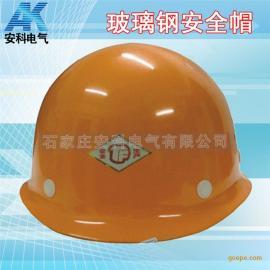 安科玻璃钢安全帽 盔式安全帽