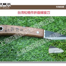 日本钢材 台湾产松格作-嫁接刀-芽接刀-水果刀-可折叠接木刀