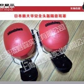 日本新大华安全*.*/*隔音耳罩 安全帽耳罩 安全帽隔音耳罩