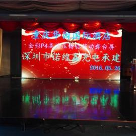大厅P4LED显示屏厂家制作安装价格多少钱一平