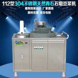厂家直销商用 石磨 机动豆乳机