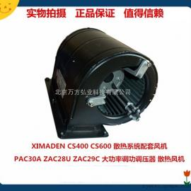 XIMADEN CS600 PAC30A ZAC28U /29C大功率�{功�{�浩魃�犭x心�L�C