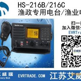 华讯HS-216B/216C渔政专用电台/渔业电台 带收音