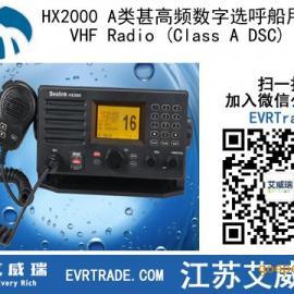 华讯HX2000 A类甚高频数字选呼船用电台VHF Radio