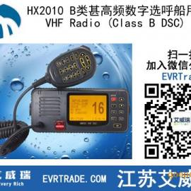 华讯HX2010 B类甚高频数字选呼船用电台Class B