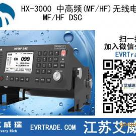 华讯HX-3000 中高频(MF/HF)无线电装置 MF/HF DSC