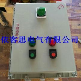 隔爆型防爆铝箱带急停按钮分合开关