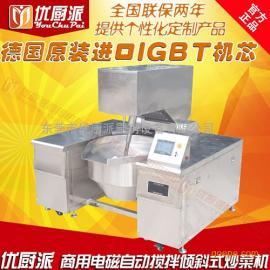商用电磁自动炒菜机,智能全自动炒料机,全自动炒菜机