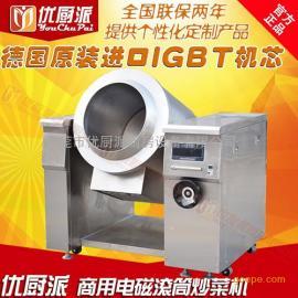 商用电磁滚筒炒菜机,电磁滚筒炒料机,电磁自动炒料机