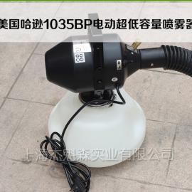 美国进口哈迅ULV电动超微粒雾化喷雾器1035BP 消杀防疫喷雾器