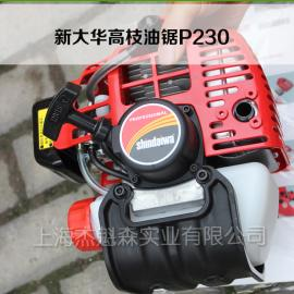日本P230S高枝油锯、新大华高空油锯批发 鑫大华 shindaiwa P230