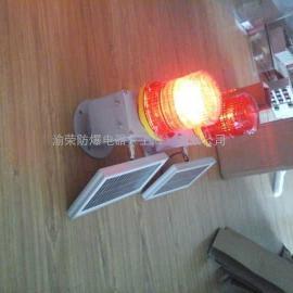 上海渝荣专业太阳能航空障碍灯定制