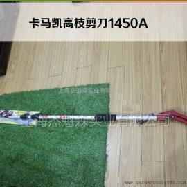 日本卡马凯高枝剪刀 卡马凯1450A 进口3米高枝剪 日本进口高枝剪