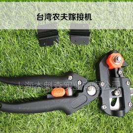 台湾专利产品-嫁接机 果树嫁接机 嫁接器 绿化苗木嫁接机