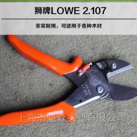 德国狮牌lowe 2.107修枝剪 树剪 园艺剪刀 园林剪枝剪
