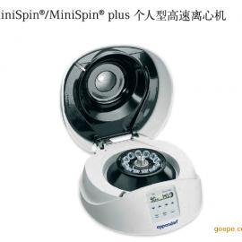 艾本德迷你离心机 MiniSpin/ MiniSpin plus
