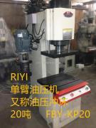 20吨数控单臂油压机FBY-KP20C